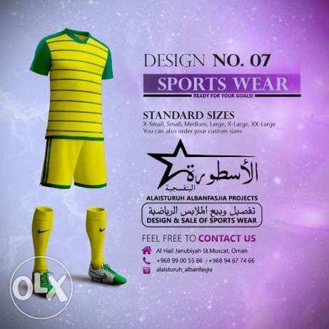"Sports Wear "" Ready for your Goals"" مسقط -  1"