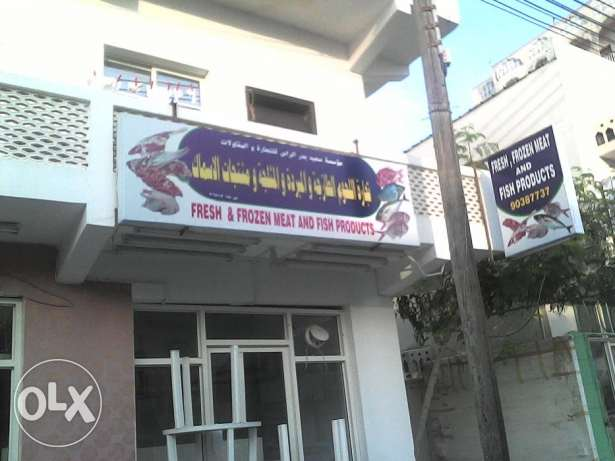 Meat and Fish Shop for Sale