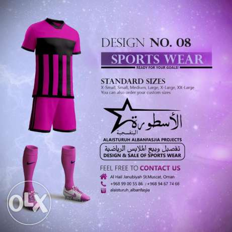 "Sports Wear "" Ready for your Goals"" مسقط -  3"