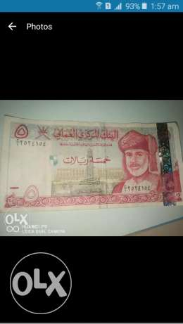 old antique 5 rial note