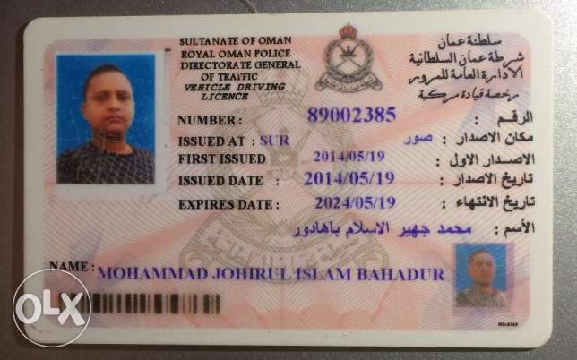 Need driving job I have valid oman license مسقط -  1