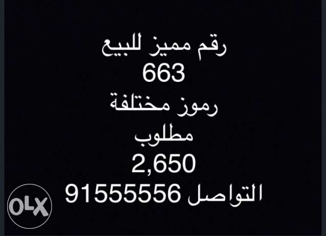 663 number for sale
