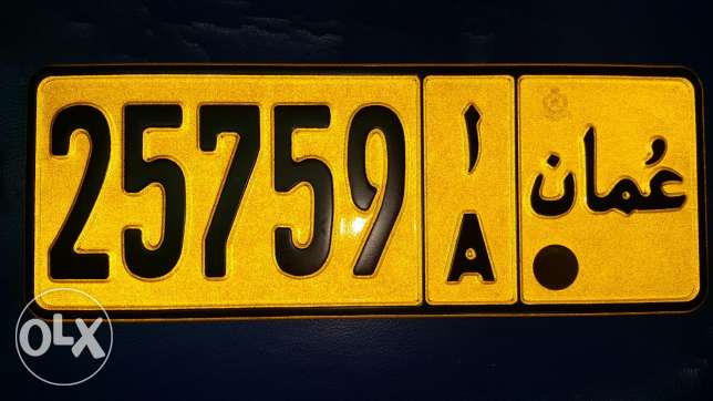 Vehicle number for sale in salalah
