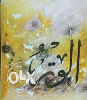 Tow Painting acrylic colors of the Allah names .