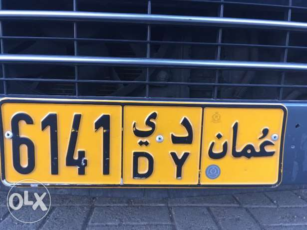 Special number DY 6141 مسقط -  1