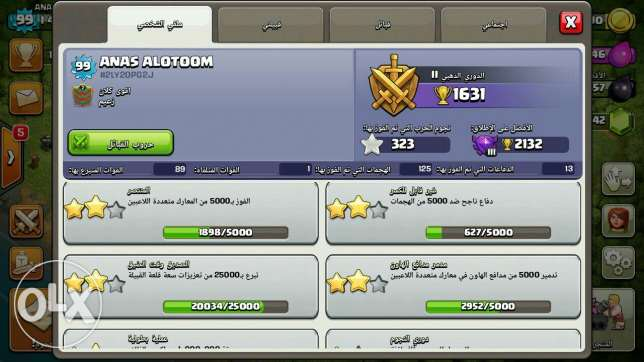 Clash of Clans Level 99 مسقط -  6