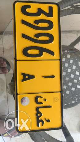 Number plate 3996 A