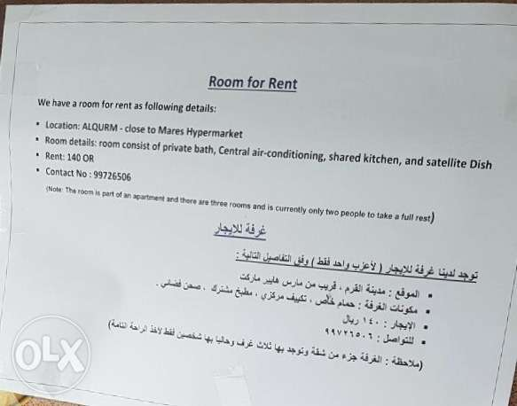 Room for rent in ALQURm