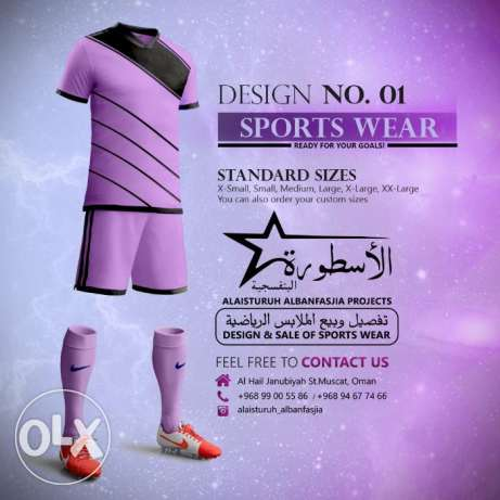 "Sports Wear "" Ready for your Goals"" مسقط -  5"