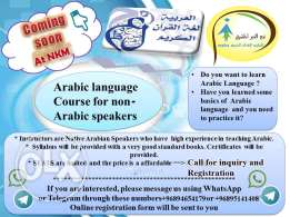 Learn the language of the Qur'an