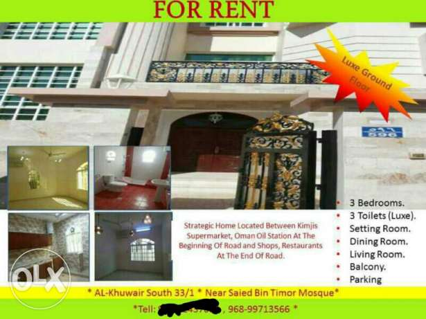Luxe ground floor apartment for rent in Al Khuwair 33/1 South
