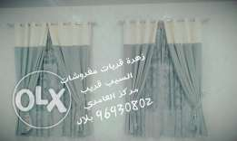 Making new curtains only 25 rial with rood and net