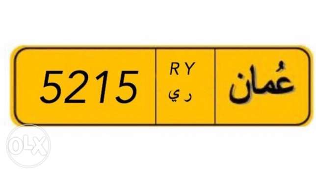 Fancy car number plate for sale