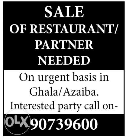 Running Restaurant for sale in Ghala/Azaiba