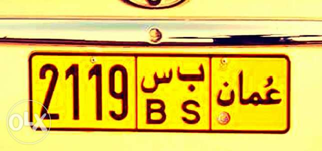 Number plate For sale مسقط -  1