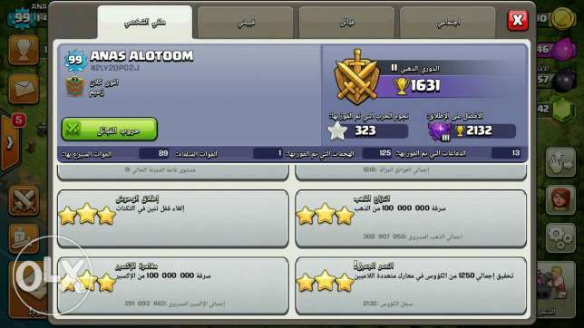 Clash of Clans Level 99 مسقط -  3