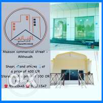 commercial offer in Alkhoud / shops, stores and offices