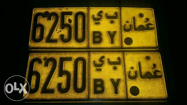 good number for sell مسقط -  3
