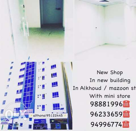 shop with mini store in Alkoud