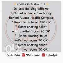 Rooms in Alkhoud With Ac