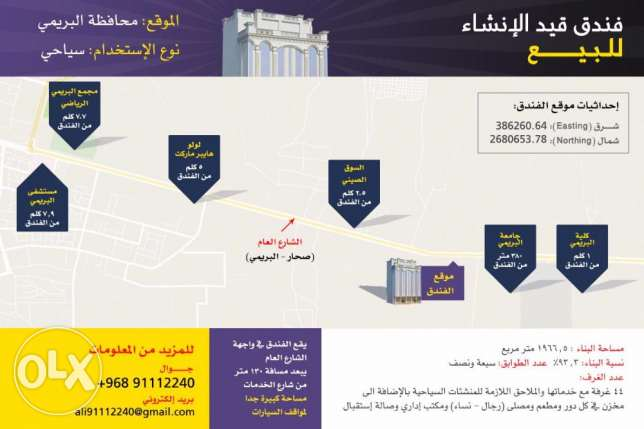 Gorgeous Hotel Near Al Buraimi University in SALE HURRY UP