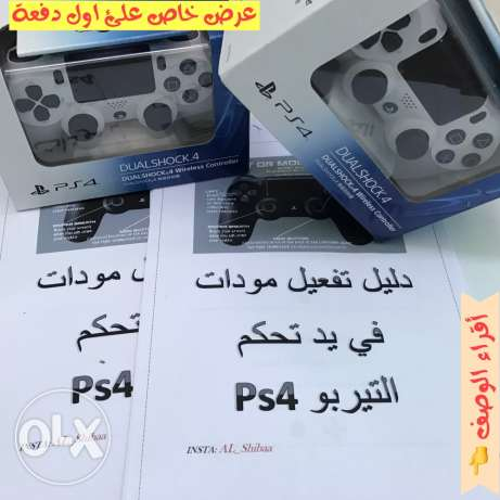 يد تحكم ps4 turbo