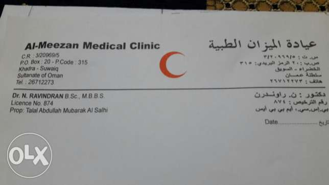 Wanted GP doctor. In Al -meezan medical clinic.1650 OMR salary