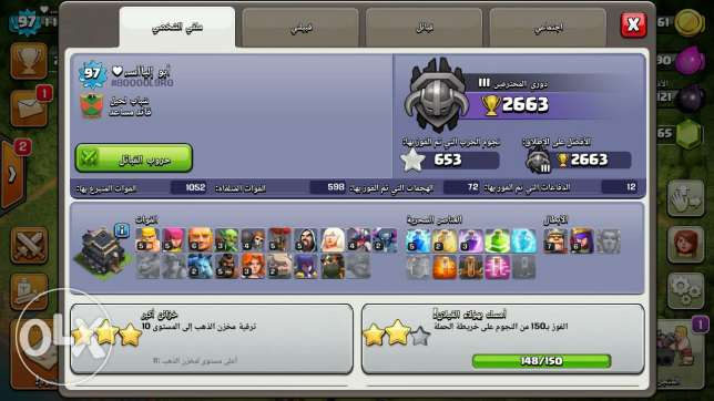 Clash of clans عبري -  2