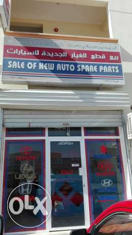 need investor in spare parts shop