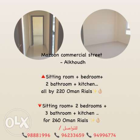 apartments in Alkhoud for rent السيب -  1