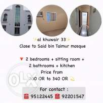 good apartments in Alkhwair (300 OR )