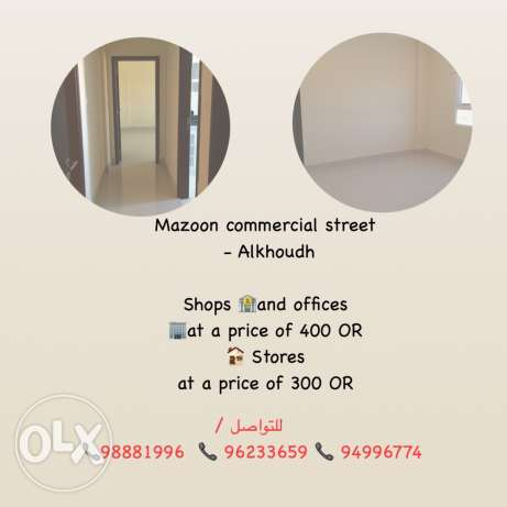 Shops + offices + stores in Alkhoud السيب -  1