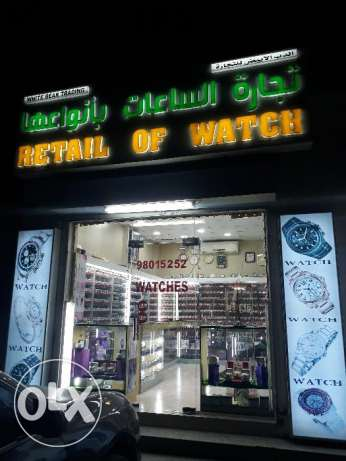 Watch shop for sale