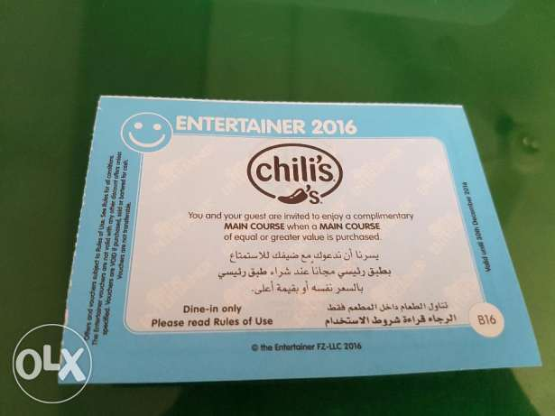 Chilies coupon مسقط -  1