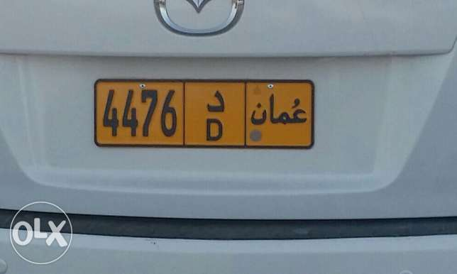 4476 D number for sale. مسقط -  1