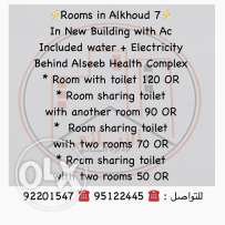 Rooms in Alkoudh for Rent