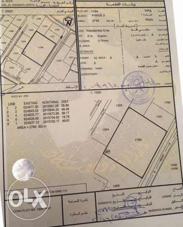 Residential land for sale in Al hail