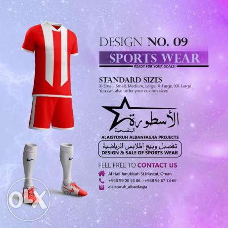 "Sports Wear "" Ready for your Goals"" مسقط -  4"