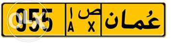 3 Digits Plate number 955 XY for sale مسقط -  1