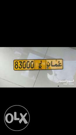 car number for sale رقم مميز