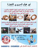 All kinds of maintenance new fittings  Piping A/C installation +repairning have a good services