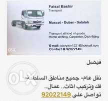 نقل عام... transport house shifting