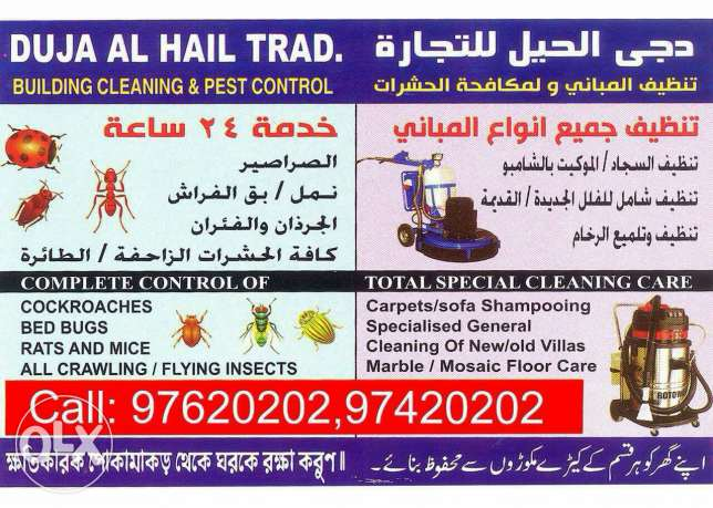 Cleaning building &pest control