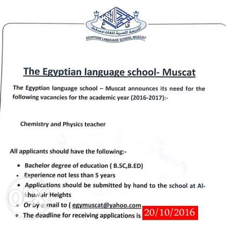 Egyptian school wanted Teachers مسقط -  1