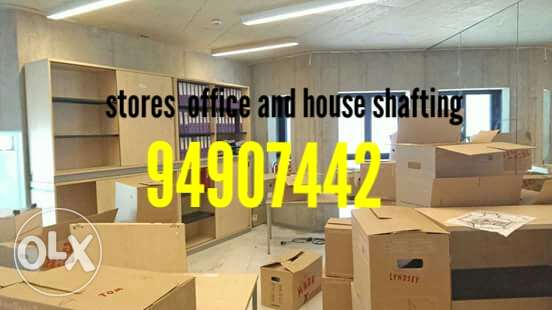 House shafting contact plz