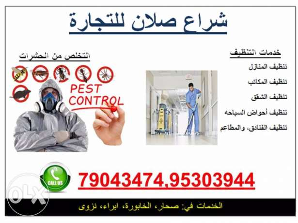 Pest control and House cleaning.