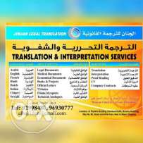 Legal Translation & interpretation