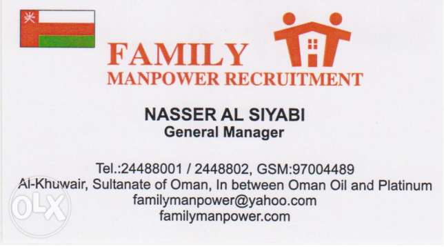 Family Manpower Recruitment for Filipino Housemaid and Skilled worker مسقط -  1