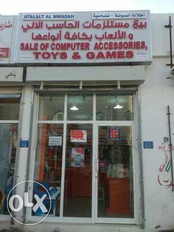 Computer and games shop for sale
