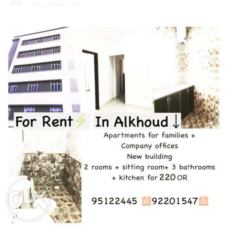 Rooms in alkhoud for families